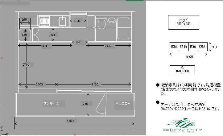 居室寸法図